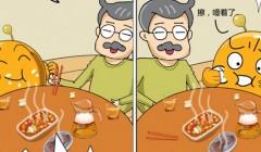 逗爆蛋蛋系列漫画 第105期 ——狗仗人
